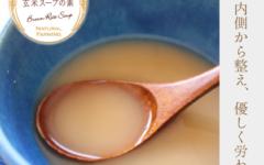 からだ喜ぶ玄米スープの素で免疫力アップ!