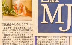 しみとりナチュラが日経MJに掲載されました