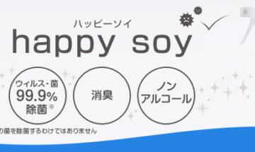 【Happy Letter】ウイルス対策にハッピーソイ除菌スプレー