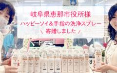 天然成分 99 %以上の除菌スプレー「ハッピーソイ」と 「手指の清浄スプレー」岐阜県恵那市役所へ寄贈