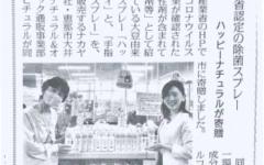 ハッピーソイを恵峰ホームニュース に掲載いただきました